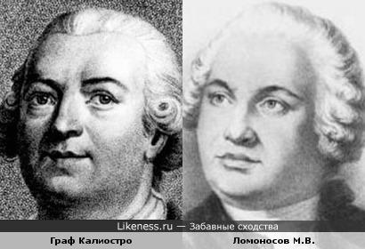 Калиостро и Ломоносов