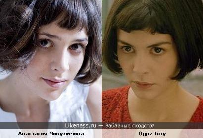 Анастасия Микульчина vs Одри Тоту