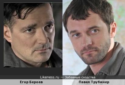 Егор Бероев и Павел Трубинер