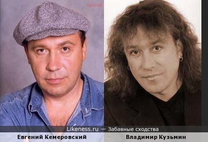 Евгений Кемеровский и Владимир Кузьмин