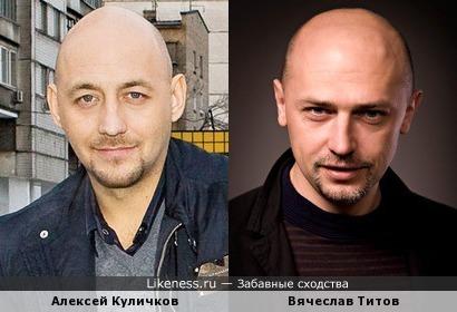 Алексей Куличков и Вячеслав Титов