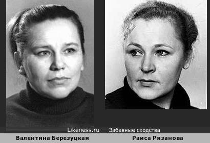 Валентина Березуцкая и Раиса Рязанова