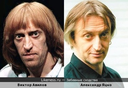Виктор Авилов и Александр Яцко