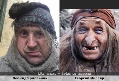 Леонид Ярмольник похож на Бабу-Ягу из Морозко