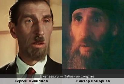 Сергей Филиппов и Виктор Поморцев