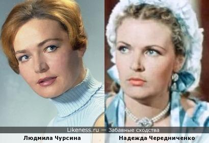 Людмила Чурсина и Надежда Чередниченко