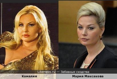 Наталья Захур (Шмаренкова) - певица Камалия и певица-депутат Мария Максакова