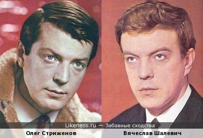 Олег Стриженов и Вячеслав Шалевич