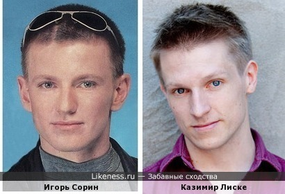 Игорь Сорин и Казимир Лиске