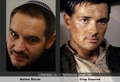 Антон Носик похож на Егора Бероева