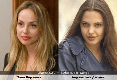 Таня Воржева похожа на Анджелину Джоли