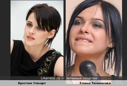 Кристен Стюарт похожа на Елену Темникову