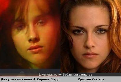 Девушка из клипа А.Серова похожа на Кристен Стюарт