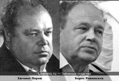 Евгений Перов = Борис Ровенских