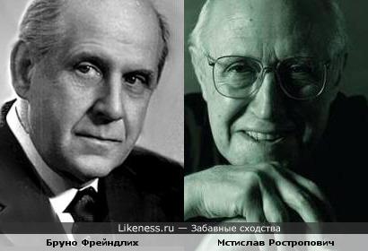 Бруно Фрейндлих = Мстислав Ростропович