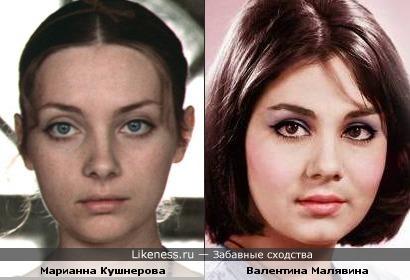 Марианна Кушнерова = Валентина Малявина