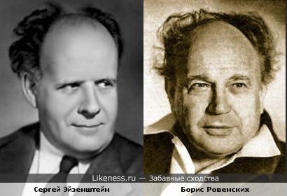 Сергей Эйзенштейн = Борис Ровенских