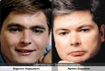 Кирилл Марцевич = Артем Боровик