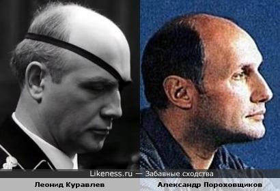 Леонид Куравлев = Александр Пороховщиков