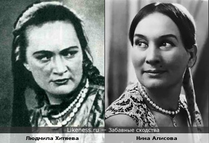 Людмила Хитяева = Нина Алисова