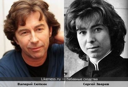 Валерий Сюткин = Сергей Зверев