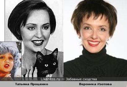 Татьяна Проценко = Вероника Изотова