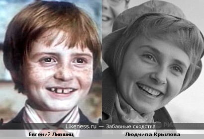 Евгений Лившиц = Людмила Крылова