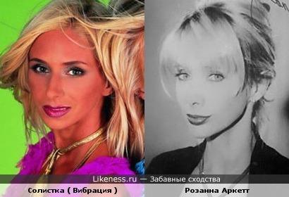 Солистка ( Вибрация ) = Розанна Аркетт