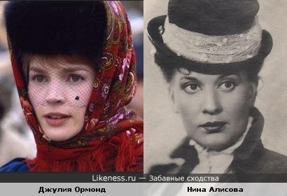 Джулия Ормонд = Нина Алисова