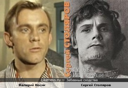 Валерий Носик = Сергей Столяров