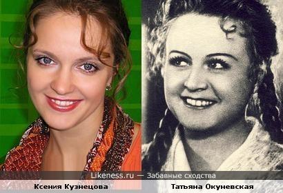 Ксения Кузнецова = Татьяна Окуневская