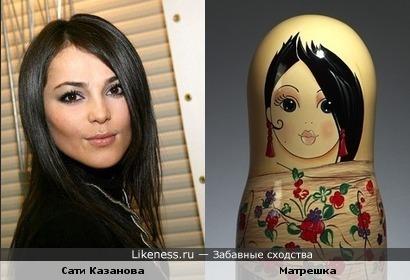 Сати Казанова = Матрешка