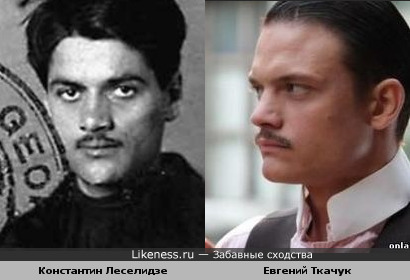 Константин Леселидзе = Евгений Ткачук