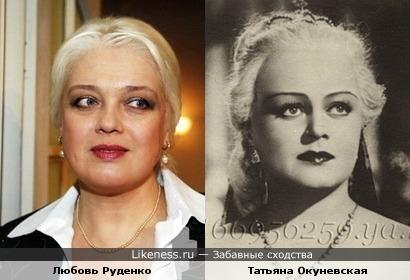Любовь Руденко = Татьяна Окуневская