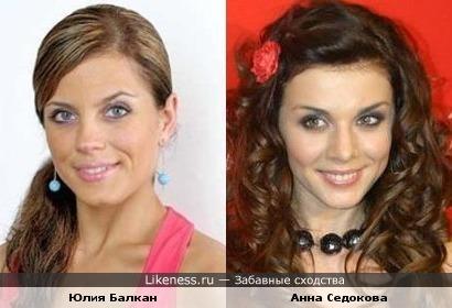 Юлия Балкан = Анна Седокова