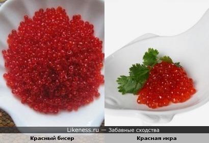Красный бисер = Красная икра