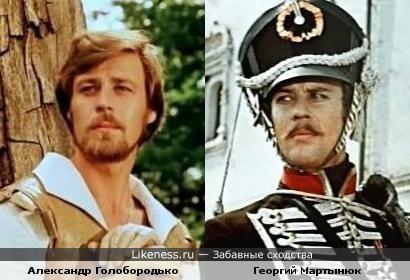 Александр Голобородько = Георгий Мартынюк