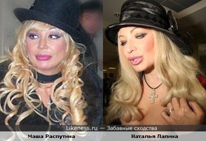 Маша Распутина = Наталья Лапина
