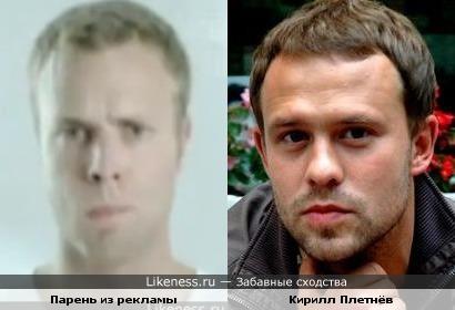 Парень из рекламы = Кирилл Плетнёв