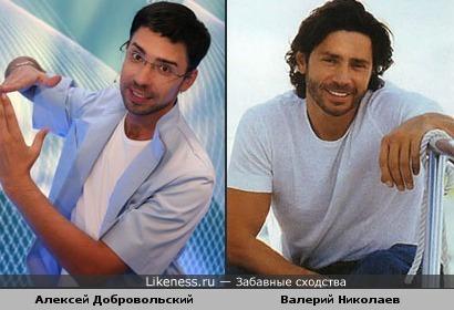 Алексей Добровольский = Валерий Николаев