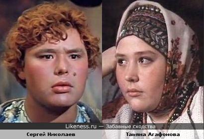 Сергей Николаев = Татьяна Агафонова