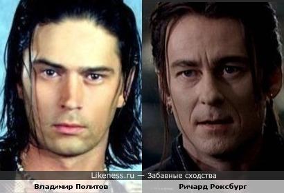 Владимир Политов = Ричард Роксбург