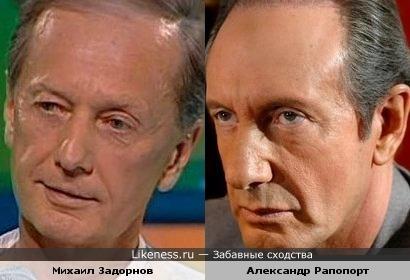Михаил Задорнов = Александр Рапопорт