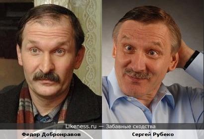 Федор Добронравов = Сергей Рубеко