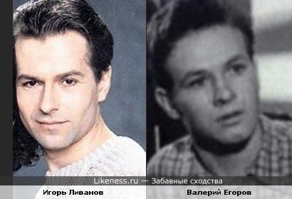 Игорь Ливанов = Валерий Егоров