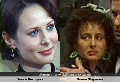 Ольга Погодина = Лилия Журкина