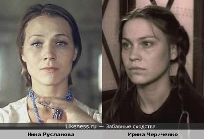 Нина Русланова = Ирина Чериченко