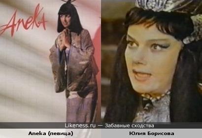 Aneka = Юлия Борисова