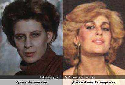 Ирина Метлицкая = Дойна Алдя-Теодорович