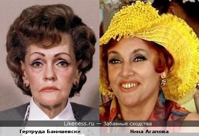 Гертруда Банишевски = Нина Агапова